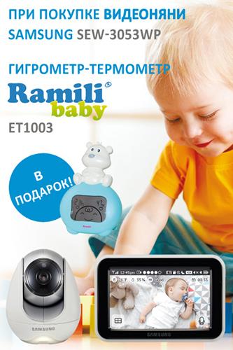 Samsung SEW-3053WP в подарок Ramili Baby