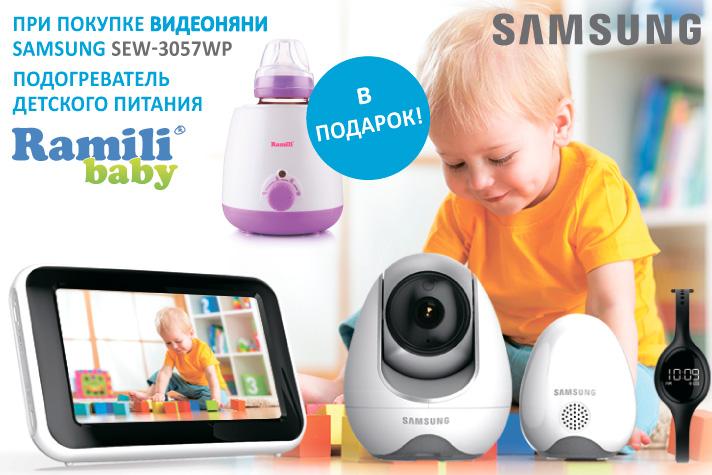 Samsung SEW-3057WP с подарком